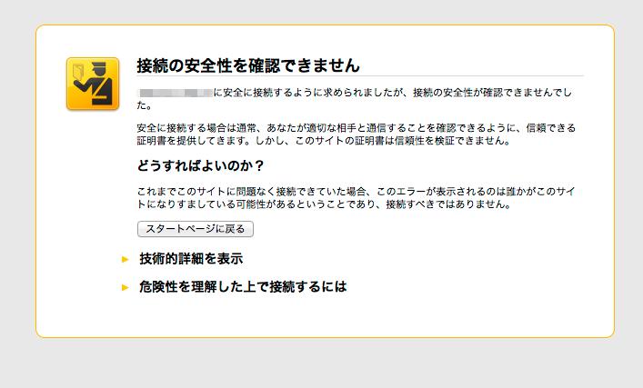 firefoxでのSSL警告画面