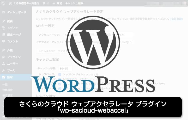 さくらのクラウド ウェブアクセラレータプラグイン wp-sacloud-webaccel