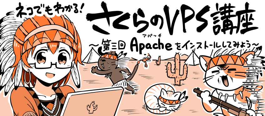 さくらのVPS講座 Apacheをインストールしよう