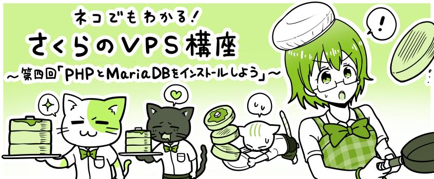 ネコでもわかる!さくらのVPS講座「phpとMariaDBをインストールしよう」