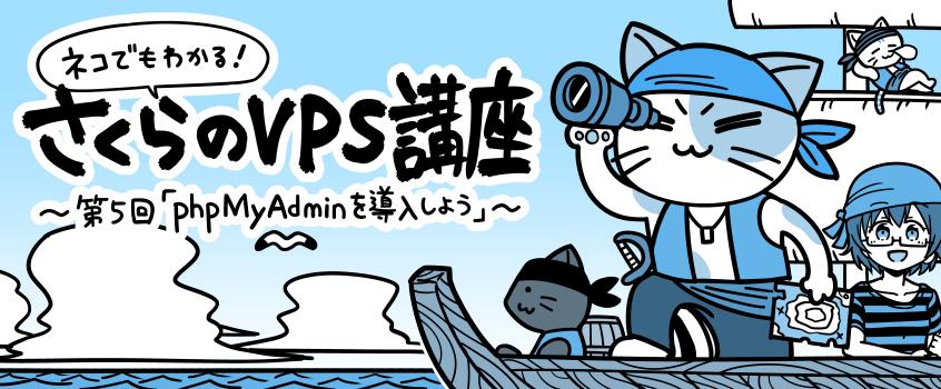 ネコでもわかる!さくらのVPS講座 ~第五回「phpMyAdminを導入しよう」