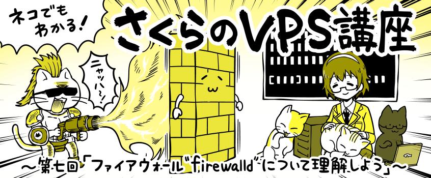 firewalldについて理解しよう
