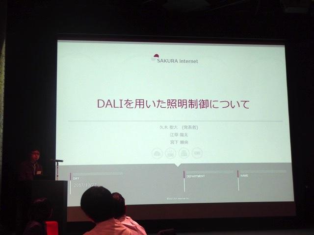 DALIを用いた照明制御について (さくらインターネット株式会社)