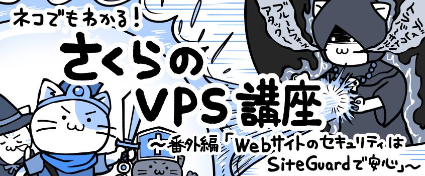 さくらのVPSのセキュリティはSiteGuardが使える