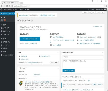 WordPress_管理