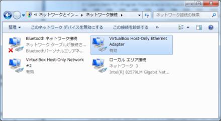 図3 「ネットワーク接続」でネットワークデバイスを「VirtualBox Host-Only Ethernet Adapter」のようにリネームする