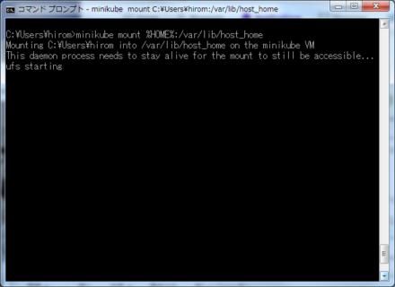 図2 ユーザーのホームディレクトリをMinikube環境内にマウントする例