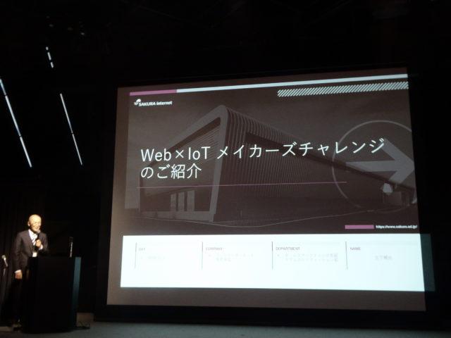 講演「Web×IoT メイカーズチャレンジのご紹介」