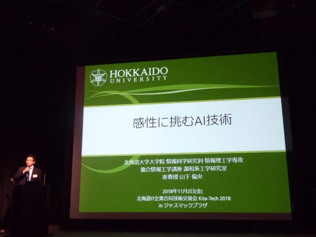 特別講演は北海道大学大学院情報科学研究科の山下倫央准教授による「感性に挑むAI技術」。