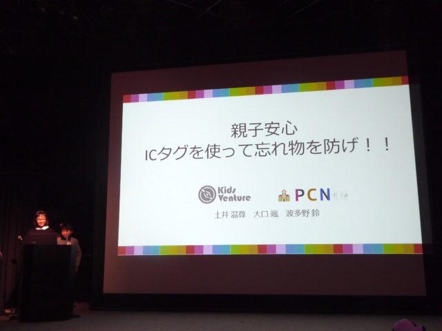 親子安心 ICタグを使って忘れ物を防げ!! (KidsVenture、PCN札幌)