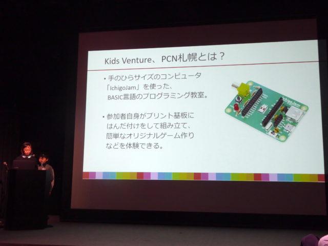 KidsVenture、PCN札幌は手のひらサイズのコンピュータ、IchigoJamを使ったBasic言語のプログラミング教室