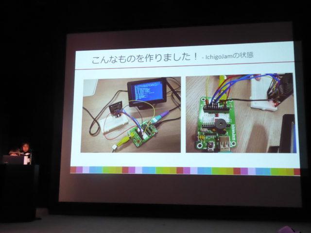 IchigoJamを使って作成したシステム