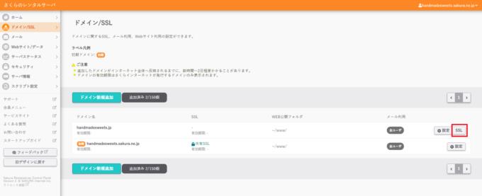 ドメイン/SSL設定