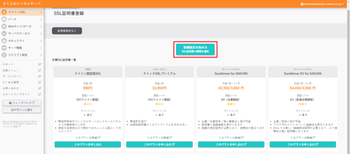 SSL証明書登録