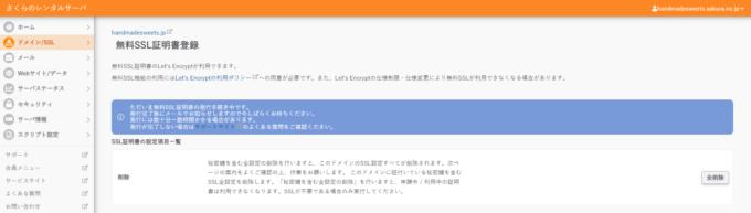 無料SSL証明書発行中