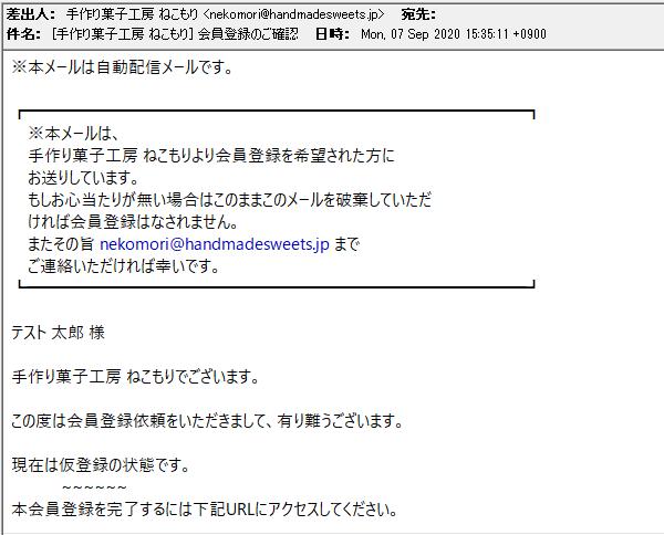 テストメール