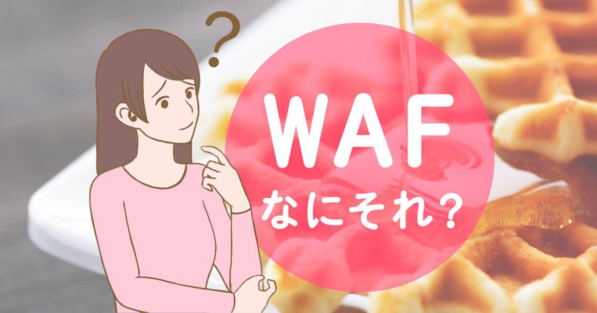 WAFなにそれ?