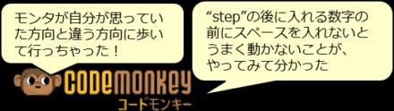 CodeMonkeyの感想