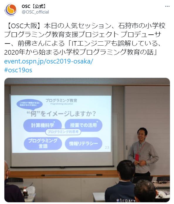 OSC大阪