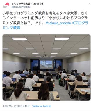 プログラミング教育を考える夕べ@大阪