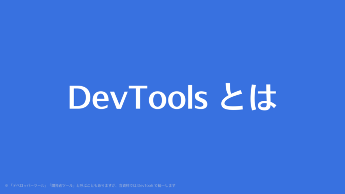 DevToolsとは