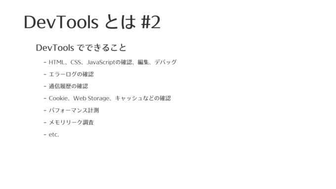 DevToolsとは#2