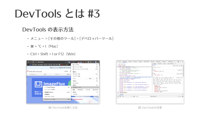DevToolsとは#3