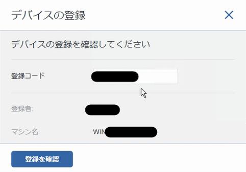 デバイスの登録