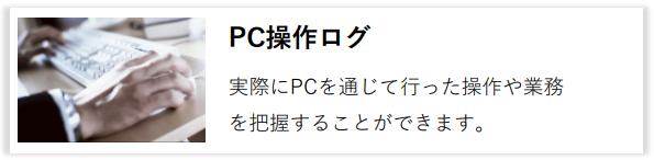 PC操作ログ