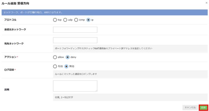 IPプロトコルの設定追加