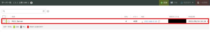 MLS_Serverをダブルクリック