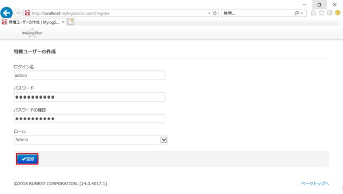 特権ユーザの登録