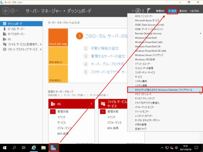 Windows Defenderを選択