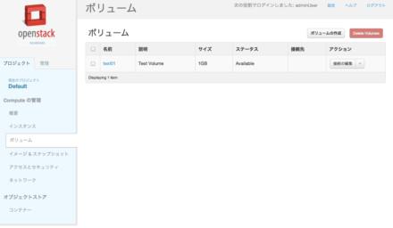 図1 ボリュームの管理はOpenStack Dashboardからも実行できる