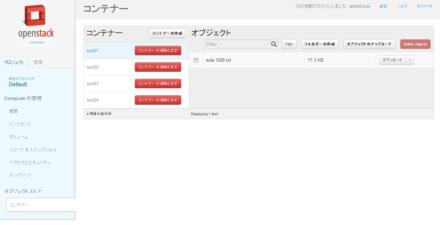図3 OpenStack Dashboard(Horizon)にはコンテナへのアクセス機能が搭載されている
