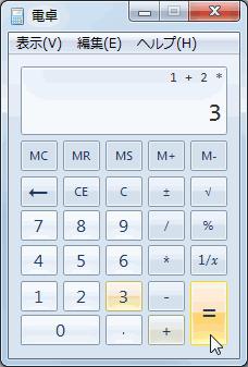 Windowsの電卓アプリ