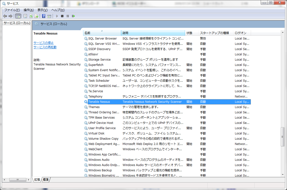 Windowsでも使える脆弱性スキャナ「Nessus」を使う | さくらの