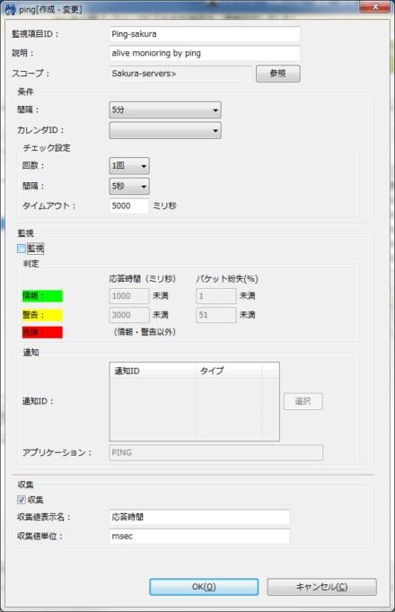 図17 詳細な監視設定を行うダイアログが表示される