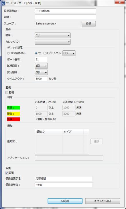 図22 サービス・ポート監視の設定ダイアログ