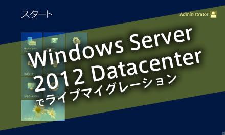 win2012_start