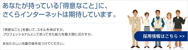 000_saiyo2
