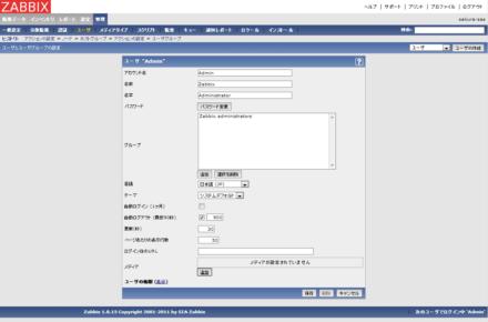 図27 「Admin」ユーザーの設定画面
