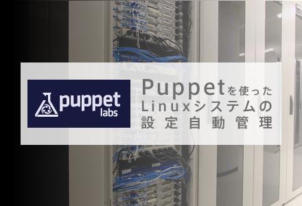 main_puppet