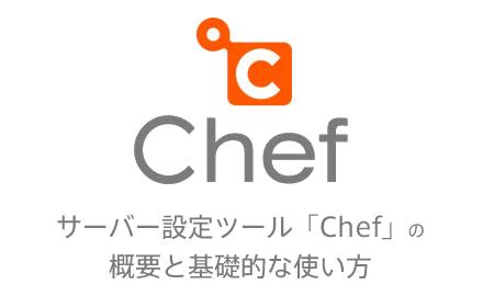サーバー設定ツール「Chef」の概要と基礎的な使い方