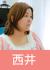 nishii_50_70