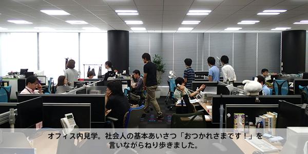 01_011_officetour