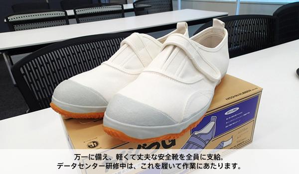 005_安全靴