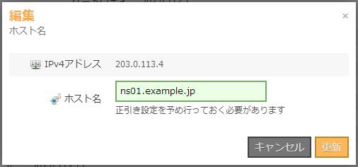 逆引きDNS編集ダイアログ