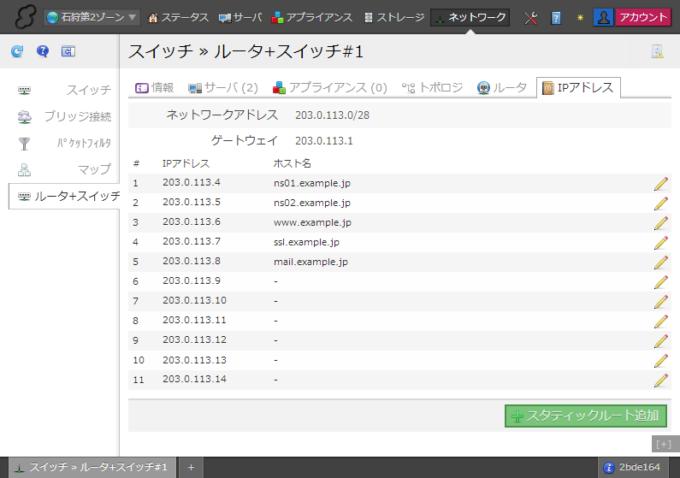逆引き設定完了後の「IPアドレス」タブ画面