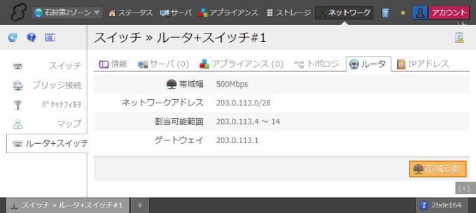 「ルータ+スイッチ」ルータ情報画面